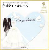 【結婚式の色紙の装飾に】ペーパークラフト 色紙タイトルシール ウェディングドレス柄