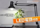 【LEDライト】高輝度LED電球使用! 高輝度LEDアーム式スタンドライト 白色/電球色
