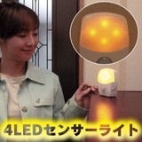 4LEDセンサーライト 暗闇で人を感知し、パッと点灯!