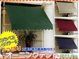 【SIS】◆日除け/紫外線対策◆つっぱりオーニングテント◆2m◆8/19入荷◆