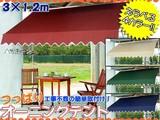 【SIS卸】◆日除け/紫外線対策◆つっぱりオーニングテント◆8/19入荷◆