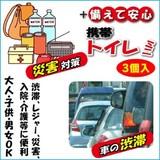 携帯トイレミニ 3個入 渋滞時、緊急時の悩みを解決 大人もOK!男女兼用