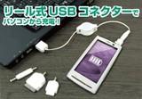 在庫処分!ACアダプターまで付属して便利です!「2WAY AC&USB充電コネクターセット」