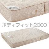 【西川産業】ボディフィット2000/分圧ポケットコイルベッドマットレス(S)(SD)(D)(WD)(WQ)【日本製】