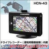 HYUNDAI Index 4.3インチ ドライブレコーダー内蔵ポータブルナビ(4GB) HCN-43