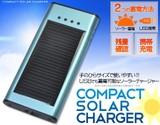 〔エコ発電〕 USBから充電も蓄電可能! コンパクトソーラーチャージャー 1000mAh