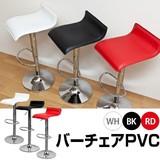 【PVC座面Ver.】バーチェア PVC ブラック/レッド/ホワイト