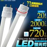 <LED電球・蛍光灯>40W型乳白色カバーLED蛍光灯(119.8cm)  白色
