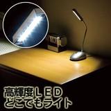高輝度LEDどこでもライト