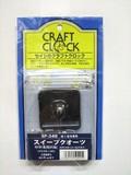 【オリジナルの時計を製作】ムーブメント〜スイープタイプ〜 SP-340