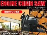 【SIS卸】◆工具◆本格的!!◆作業用◆エンジン式◆パワフルチェーンソー◆