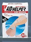エイドヘルパー 20P ( 防水タイプ)【防災用品】