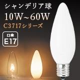 【直送可】【白熱灯】【電球】《10〜60Wの4種類》シャンデリア球 ガラス径32mm E17