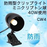 《屋外のメニューボードなどに最適!》防雨型クリップライト ミニクリプトン球40W使用【スタイリッシュ】