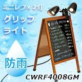 《屋外のメニューボードに最適!》防雨型クリップライト ミニレフランプ40W×2灯式【スタイリッシュ】