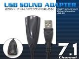 バーチャル7.1チャンネル USBサウンドコネクタ