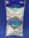 2枚刃 カミソリ BMT