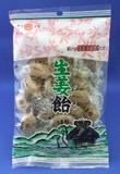 大一製菓 生姜飴
