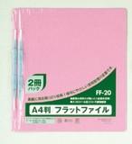 フラットファイルA4 2P ピンク