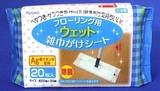 フローリングワイパー雑巾がけシート 20枚【清掃用品】