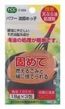 天ぷら油処理剤 パワー油固めっ子【ケミカル類】