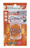 キッチン用オレンジオイルでヌメリ防止【ケミカル類】