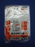 手さげ付き半透明ポリ袋 20L 20枚入【ゴミ袋・ポリ製品類】