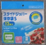 スライダー付ジッパー保存袋 S 12P【ゴミ袋・ポリ製品類】
