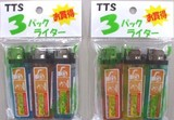 空回り式やすりライター3本入【日用品雑貨】