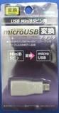マイクロUSB変換アダプター MiniB