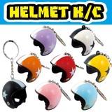 ヘルメットキーチェーン * カラフルなヘルメット型のキーホルダーです♪