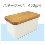 【琺瑯と天然木蓋の素敵な組み合わせです】 バターケース(200g用・450g用)