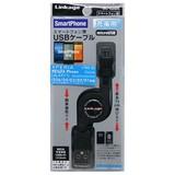 【Linkage】スマートフォン用USBケーブル SC-02BK【USBからマイクロUSBへ】