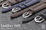 【時計工具・用品】12mmの時計用本革ベルト 10種