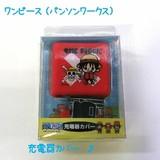 【倉庫整理/処分品】ワンピース(パンソンワークス) 充電器カバー ♪3種