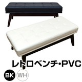 レトロベンチ PVC ブラック/ホワイト