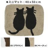 【定番商品】仲良く寄り添う猫をカットパイルで表現♪ミニマット