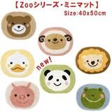 【定番商品】人気のアニマルマットにパンダ柄を追加♪ミニマット(バスマット)