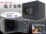 【SIS卸】◆オフィス◆店舗用品◆防犯対策!◆小型◆テンキー式電子金庫◆S-15ET◆