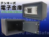 【SIS卸】◆オフィス◆店舗用品◆防犯対策!◆小型◆テンキー式電子金庫◆S-20EW◆