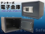 【SIS卸】◆オフィス◆店舗用品◆防犯対策!◆小型◆テンキー式電子金庫◆S-25EW◆