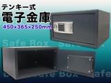 【SIS卸】◆オフィス◆店舗用品◆防犯対策!◆小型◆テンキー式電子金庫◆S-45EW◆
