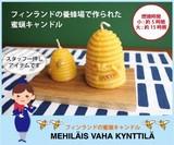 ◎スタッフ一押し◎【蜜蜂職人手作り】 蜜蝋キャンドル ハチの巣