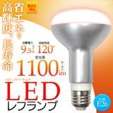 <LED電球・蛍光灯>レフ球80W型相当 LEDレフランプ9.5W 110lm 電球色(2800K) E26