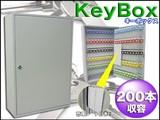 【SIS卸】◆鍵の保管用◆キーボックス◆200本収納タイプ◆TS200◆