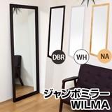 【壁立て掛けタイプ】WILMA ジャンボミラー DBR/WH/NA