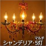 ★初売りSALE特価★ヴェネチアン・マルチお手軽シャンデリア 5灯
