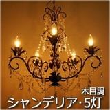 ★大決算SALE★オールドイングランドお手軽シャンデリア 5灯