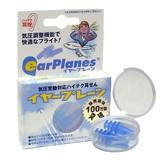 【100万個突破】飛行機で耳が痛くならない耳栓 イヤープレーン 1ペア(2個入)ケース付き