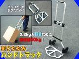 【SIS卸】◆店舗用品◆折り畳み式◆ハンドトラックキャリー◆軽量/アルミ製◆AXL50◆